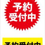 野幌の整骨院カラダステーションのオンライン予約