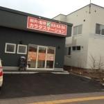 野幌のカラダステーションの駐車場