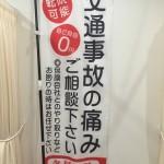 江別市野幌 交通事故 むちうち治療 自賠責保険 労災保険