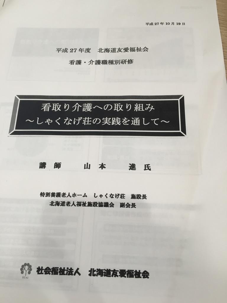 往診 パーキンソン 片マヒ 介護
